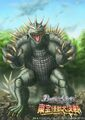 Battle Spirits Anguirus 2004