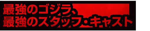 Godzilla-Movie.jp - 3