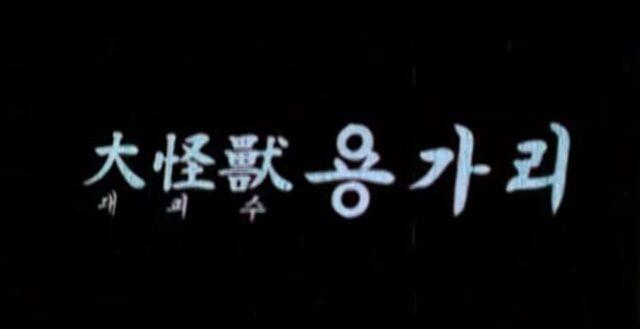 File:Yonggary Title.jpg