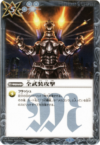 File:Battle Spirits All Arms Attack Card.png