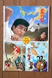 File:1970 MOVIE GUIDE - TOHO CHAMPION FESTIVAL MOTHRA VS. GODZILLA BACK.jpg