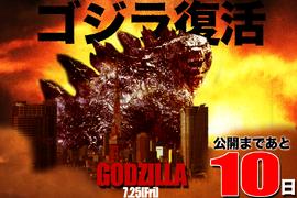 Godzilla Gojira thing Japan 2014