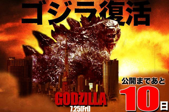 File:Godzilla Gojira thing Japan 2014.png