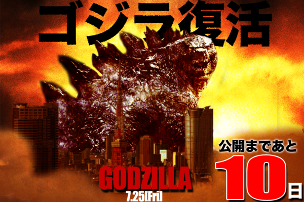 Godzilla 2 to be released on June 8, 2018! | Wikizilla ...