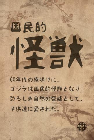 File:GODZILLA ENCOUNTER - Katakana.png