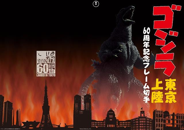 File:Godzilla 60th Anniversary Landed In Tokyo 1.jpg