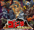 Godzilla: Kaiju Collection