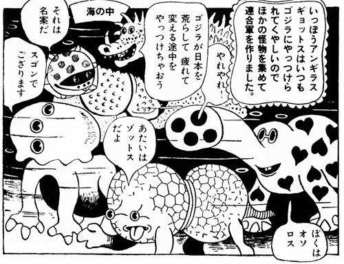 File:GodzillaShigeruSugiuraShonenKurabu2015February07.jpg