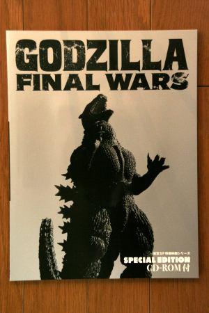 File:2004 MOVIE GUIDE - GODZILLA FINAL WARS with CD-ROM.jpg
