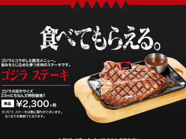 File:Godzilla steak.png
