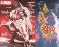 I-bcad3e2f077d6a06f4a3fdb815ef7083-Godzilla-organ-cutaways-Nov-2010-resized