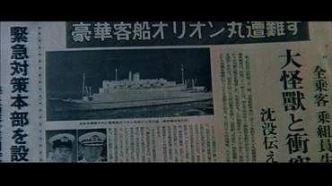 File:Orion-Maru on the news.jpg