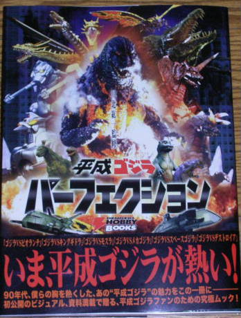 File:GODZILLA PERFECTION.jpg
