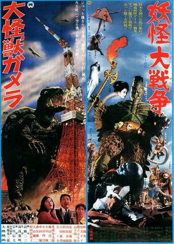 File:Gamera-Yokai1.jpg