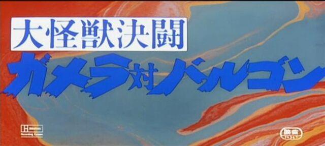 File:Gamera vs. Barugon Japanese Title Card.jpg