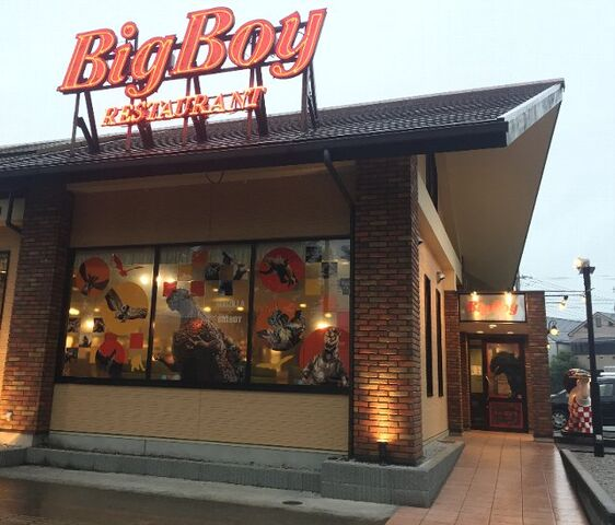 File:Big boy Japan covered in gojira.jpeg
