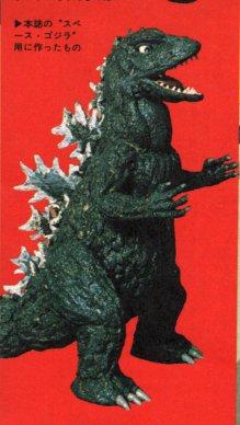 File:Space Godzilla Puppet.jpg