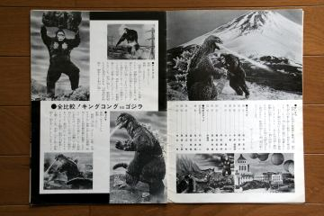 File:1977 MOVIE GUIDE - KING KONG VS. GODZILLA PAGES 1.jpg