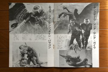 File:1966 MOVIE GUIDE - MONSTER ENCYCLOPEDIA PAGES 3.jpg