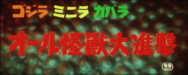 File:All Monsters Attack Japanese Title Card.png