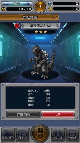 File:GKC Godzilla 1954 In-Game.jpg