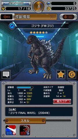 File:GKC Godzilla 2004.jpg