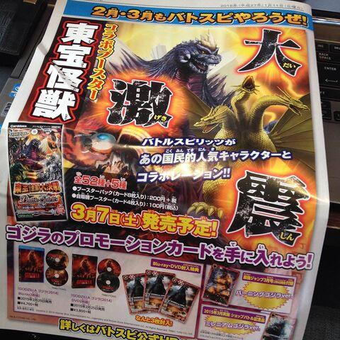 File:Godzilla Promotion Card.jpg