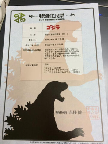 File:Godzilla Residence Papers.jpg