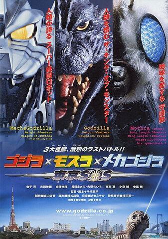 File:Godzilla Tokyo S.O.S. Poster.jpg