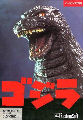 File:PC-9801 Godzilla Box.jpg