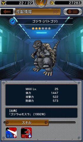 File:GKC Godzilla 1992.jpg