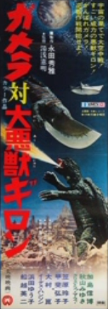 File:Gamera - 5 - vs Guiron - 99999 - 7 - Another low-quality poster.png