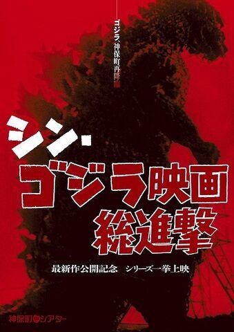File:Shingoji teaserimage.jpeg