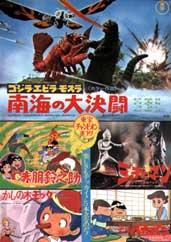 File:Ebirah, Horror of the Deep Poster 1972 Toho Championship Festival.jpg