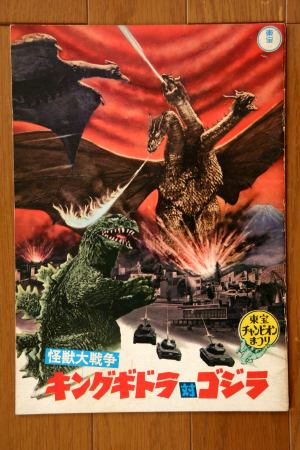 File:1971 MOVIE GUIDE - TOHO CHAMPION FESTIVAL INVASION OF ASTRO-MONSTER.jpg
