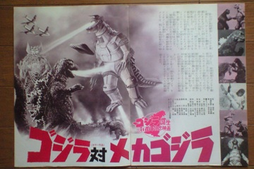 File:1974 MOVIE GUIDE - GODZILLA VS. MECHAGODZILLA thin pamphlet PAGES 1.jpg