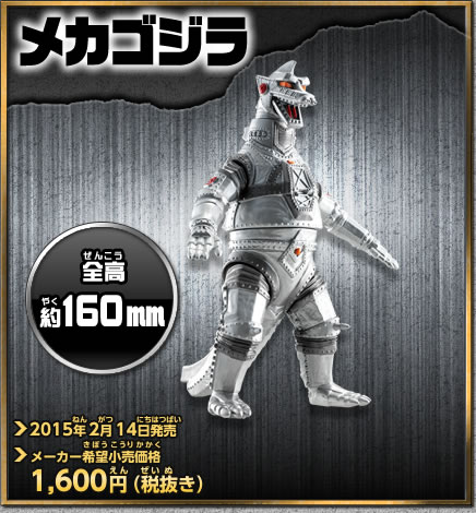File:MOVIE MONSTER EX MechaGodzilla 1974.jpg