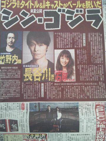 File:Shin Gojira Newspaper Article 4.jpg