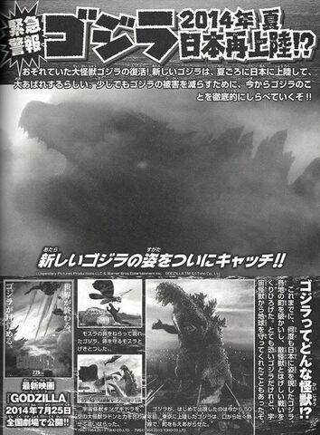 File:2014 Toho Marketing Campaign 2.jpg