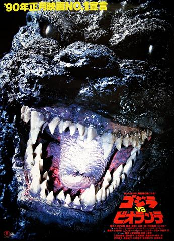 File:Godzilla vs. Biollante Poster Japan 3.png