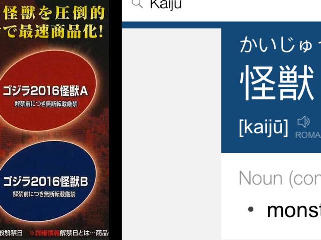 File:Godzilla Kaiju A&B.png