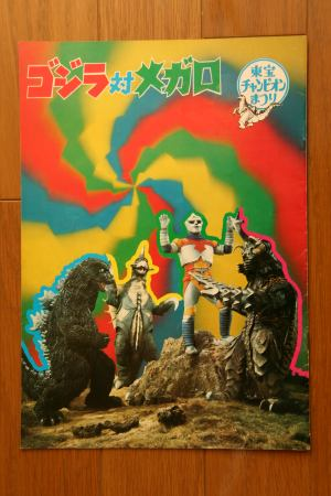 File:1973 MOVIE GUIDE - GODZILLA VS. MEGALON thin pamphlet.jpg