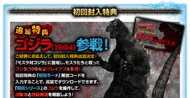 File:PS4 Godzilla 1964 Special.png