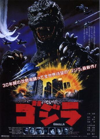 File:433px-Godzilla 1984.jpg