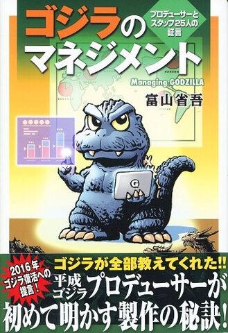 File:Godzilla Management.jpg