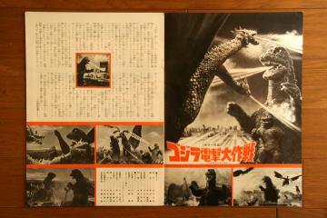 File:1972 MOVIE GUIDE - GODZILLA BLITZ BATTLE thin pamphlet BACK.jpg