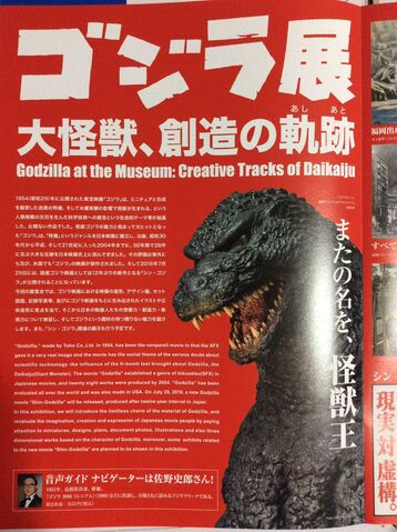 File:Godzilla event001.jpeg