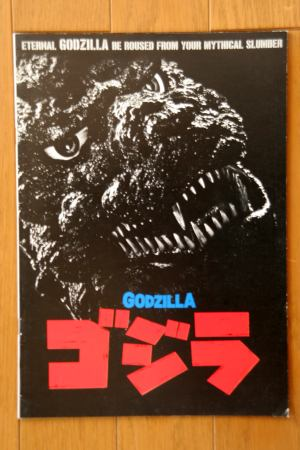 File:1984 MOVIE GUIDE - THE RETURN OF GODZILLA.jpg