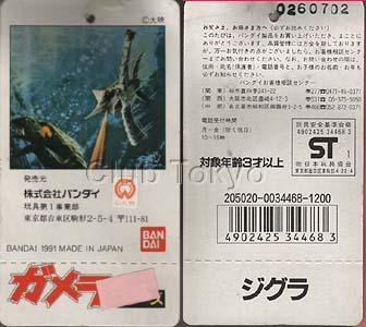 File:Bandai Zigra Tag.jpg
