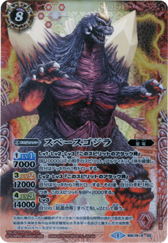 File:Battle Spirits SpaceGodzilla Card.png